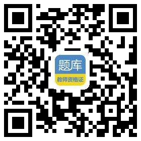 教师资格证考试app二维码