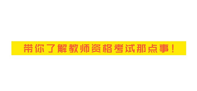 教师资格证视频直播banner1